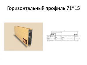 Профиль вертикальный ширина 71мм Норильск