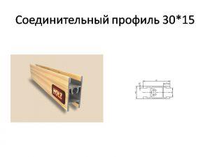 Профиль вертикальный ширина 30мм Норильск