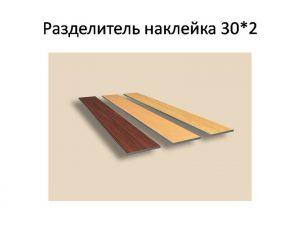 Разделитель наклейка, ширина 10, 15, 30, 50 мм Норильск