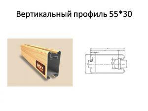 """Профиль """"HOLZ"""" вертикальный шириной 55 мм Норильск"""