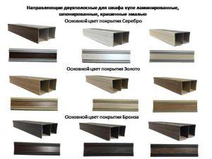 Направляющие двухполосные для шкафа купе ламинированные, шпонированные, крашенные эмалью Норильск