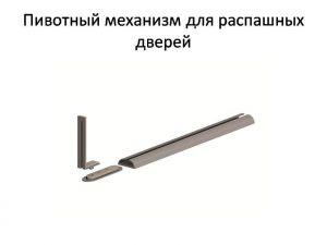 Пивотный механизм для распашной двери с направляющей для прямых дверей Норильск